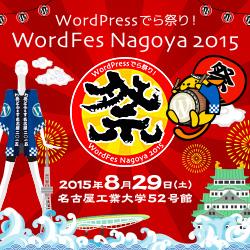 参加2回目、WordFes Nagoya 2015で勉強してきました