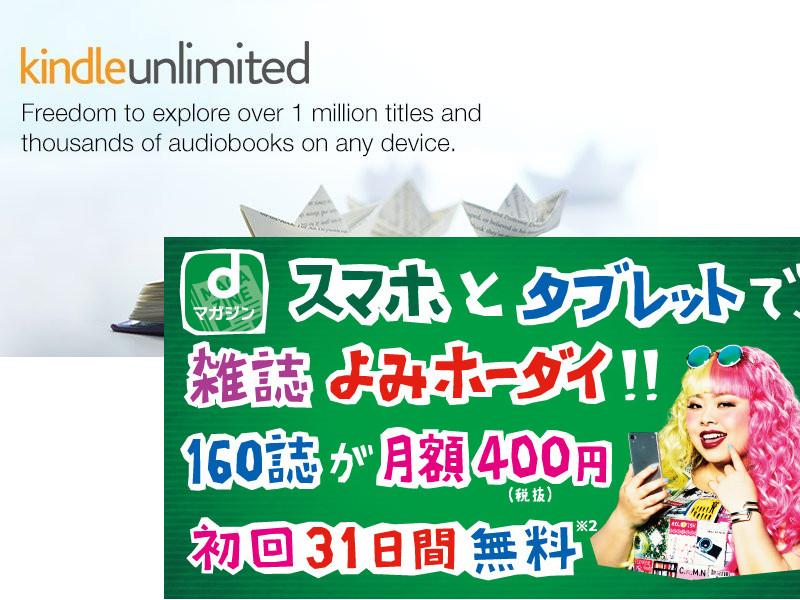 電子書籍の読み放題サービスを「Kindle Unlimited」から「dマガジン」に乗り換えました。