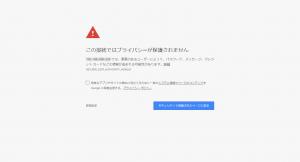 SSLの警告