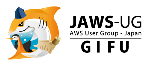 Japan AWS User Group (JAWS-UG) – 岐阜勉強会 re:Boot に参加してきました