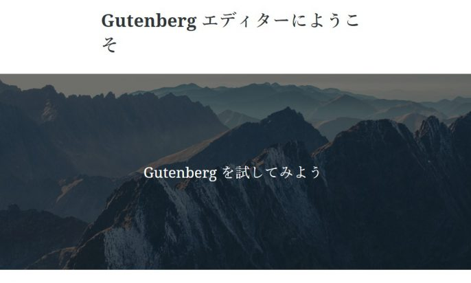 Gutenbergを試してみよう