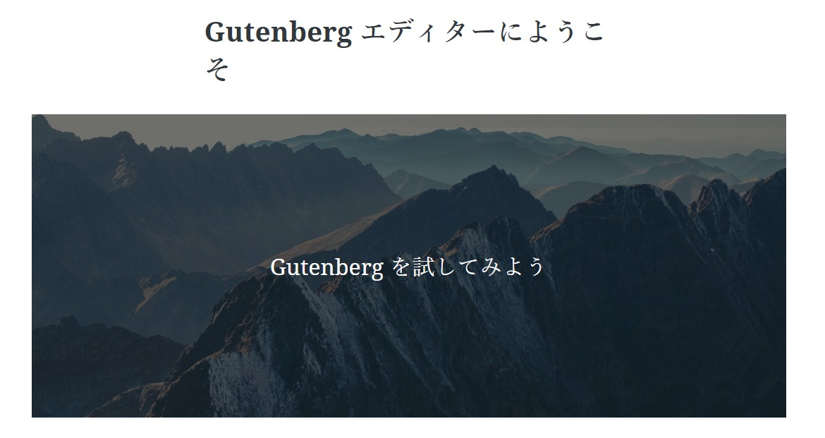 【WordPress】Gutenbergを試してみた